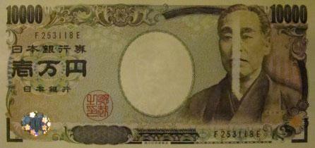 エラー現行1万円札