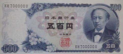キリ番500円札
