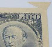 500円札の福耳