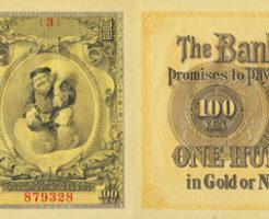 朝鮮銀行券100円札