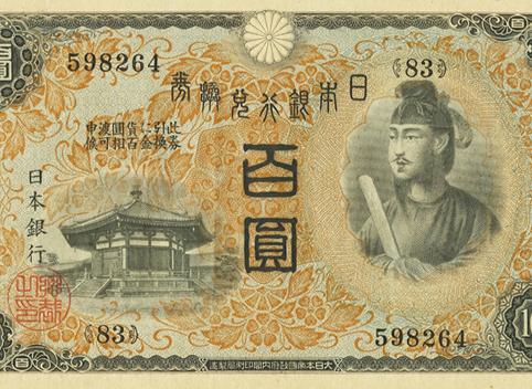 聖徳太子 日本銀行兌換券 1次百圓紙幣