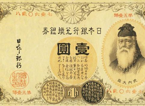 1889年(明治22年) 改造一円券の価値