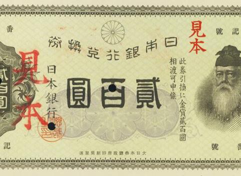 1927年(昭和2年) 武内宿禰 貳百圓札