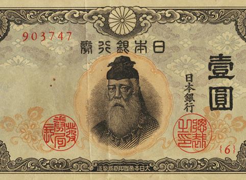 1943年(昭和18年) い号券 中央武内1円