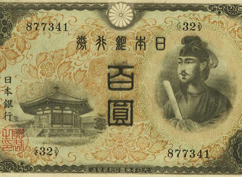 聖徳太子 日本銀行券 2次百圓紙幣