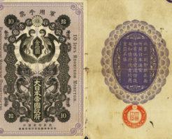 シベリア出兵軍用手票金10円