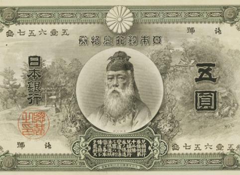1899年(明治32年) 甲号券 中央武内5円