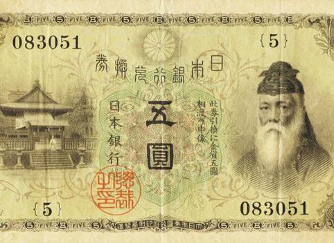 1916年(大正5年) 丙号券 大正武内5円