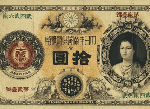大日本帝国政府紙幣