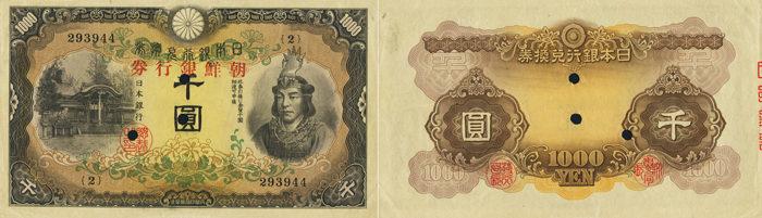 朝鮮銀行券ヤマトタケル 1000円紙幣