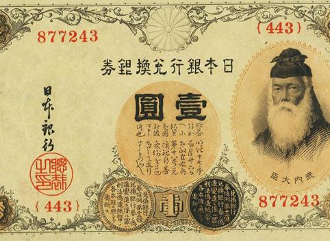 1916年(大正5年) 改造一円券
