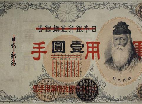 大日本帝国政府軍用手票