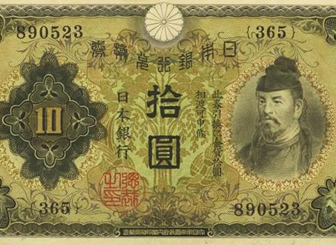 昭和5年 日本銀行兌換券拾圓