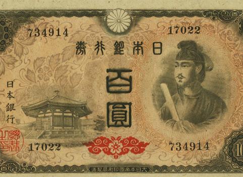 聖徳太子百円紙幣
