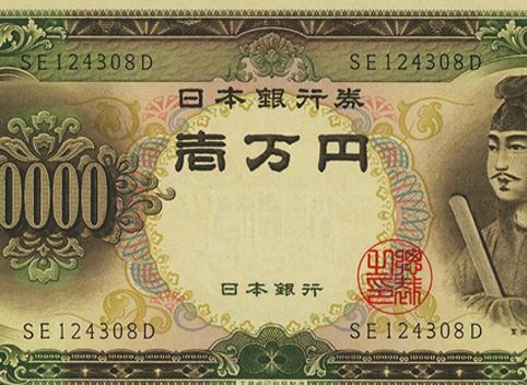聖徳太子 壱万円紙幣