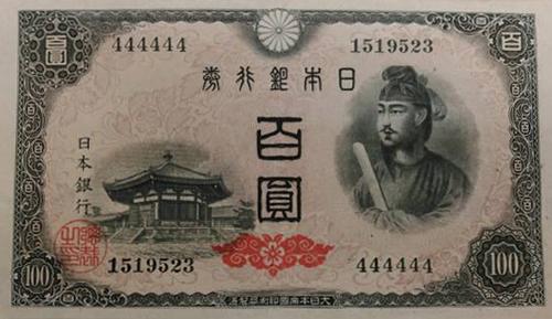 聖徳太子100円