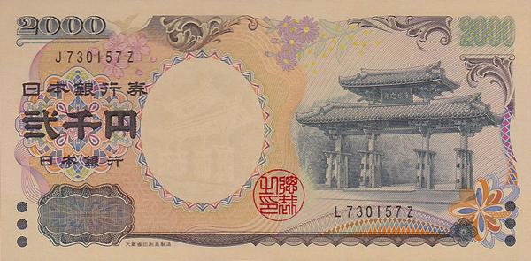 エラー紙幣