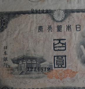 福耳エラー紙幣