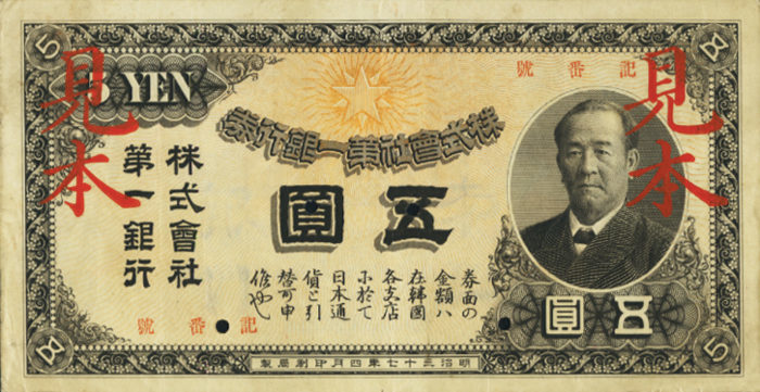渋沢栄一5円旧紙幣