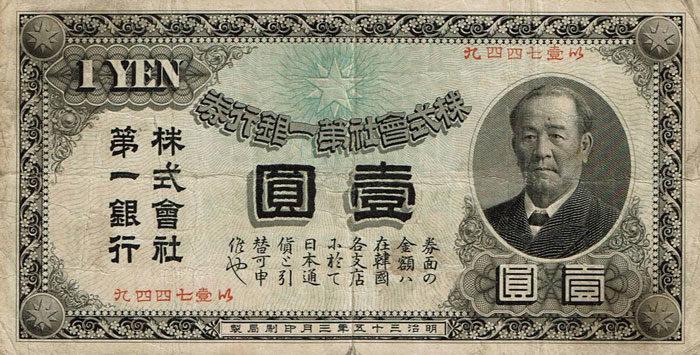 渋沢栄一1円旧紙幣の価値