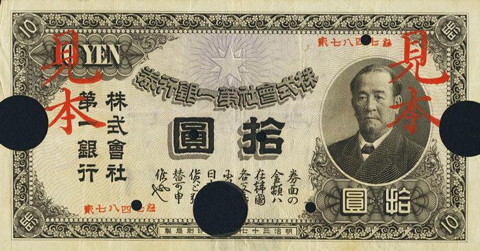 渋沢栄一10円旧紙幣