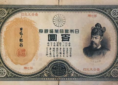 改造兌換銀行券百圓