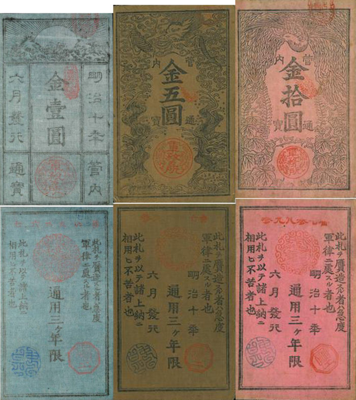 西郷札(1円・5円・10円)