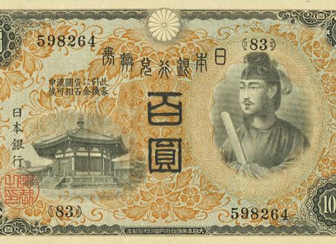 1次百圓紙幣
