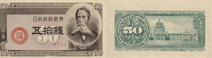 板垣退助50銭紙幣