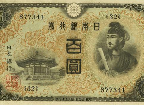 2次不換紙幣100円