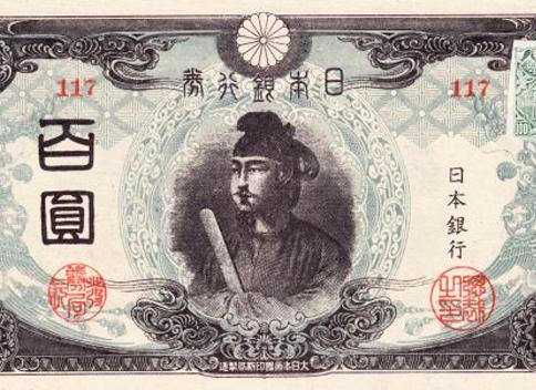 3次改正不換紙幣100円