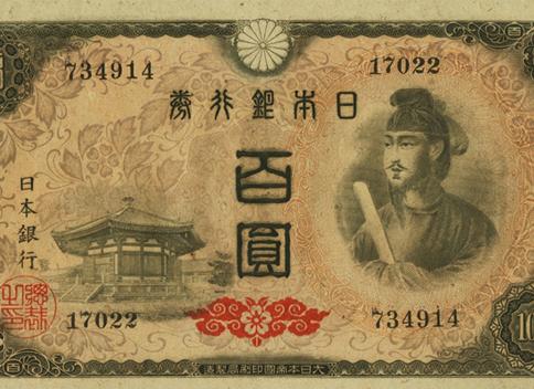 4次日本銀行券A号100円