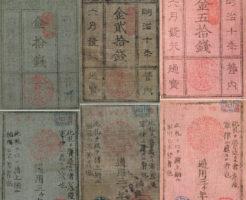 西郷札(10銭・20銭・50銭)