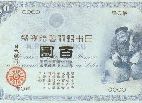 旧兌換銀行券100円