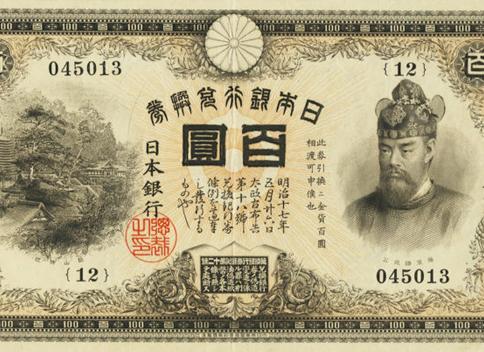 甲号兌換銀行券100円(裏紫100円)
