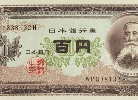 板垣退助100円