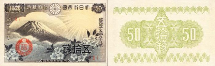 富士桜50銭札