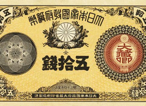 改造紙幣五十銭札