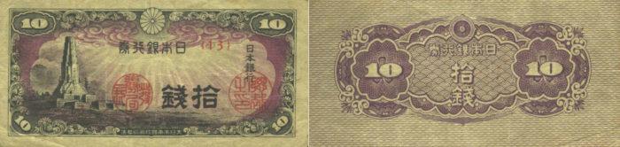 八紘一宇10銭札
