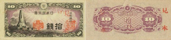 八紘一宇10銭札(見本紙幣)
