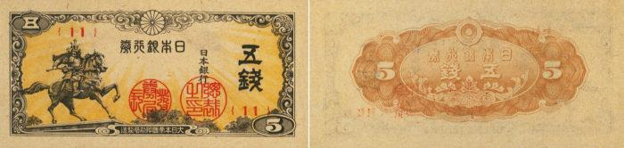 日本銀行券 楠公5銭紙幣