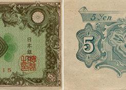 日本銀行券A号彩紋5円札