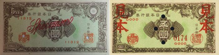 日本銀行券A号彩紋5円札の見本紙幣