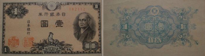 二宮1円紙幣