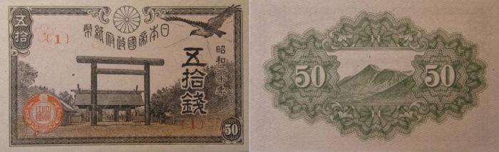 靖国50銭札