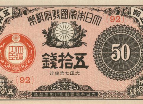 大正小額紙幣50銭札