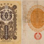 日露戦争軍票銀1円