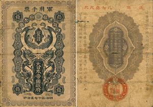 日露戦争軍票銀50銭