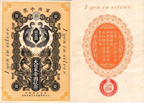 青島出兵軍票銀1円