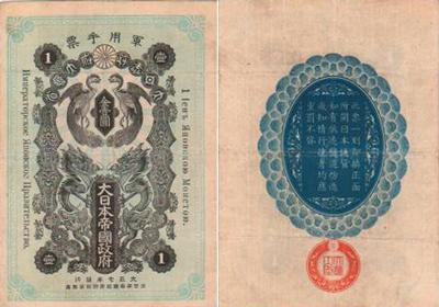 シベリア出兵軍票金1円
